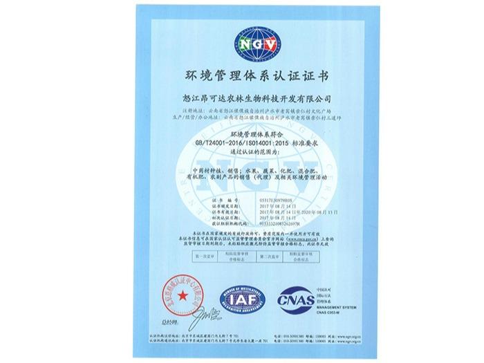 昂可达-环境管理体系认证
