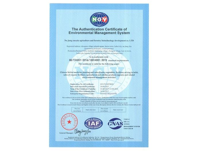 昂可达-环境管理体系认证英文版