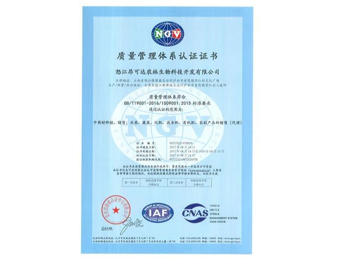 昂可达-质量管理体系认证
