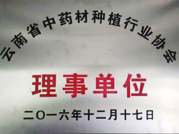 昂可达-中药材种植行业协会理事单位