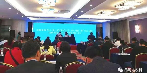 怒江k7娱乐登入公司参加2018年全省民营企业多渠道融资培训对接会